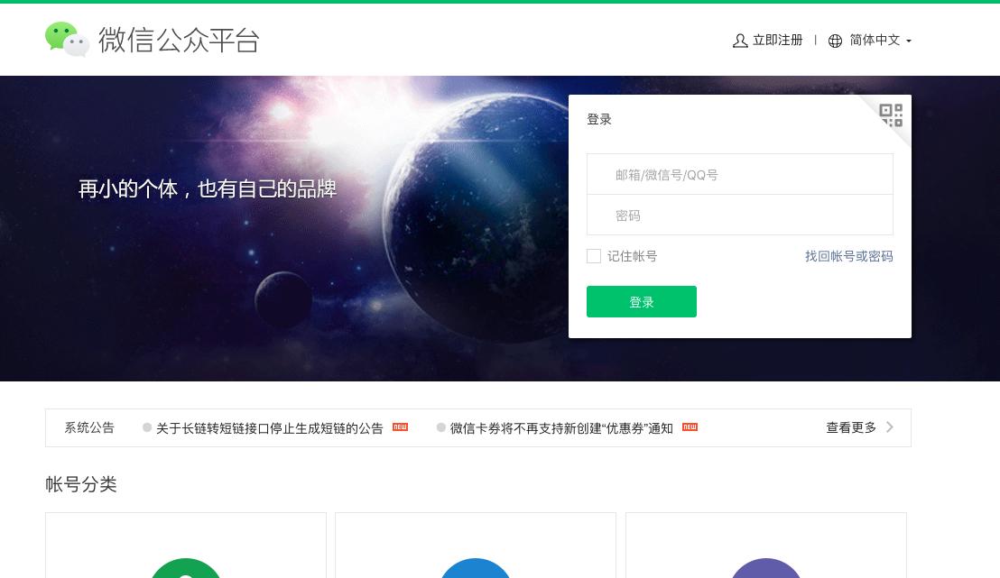微信公眾平台網頁